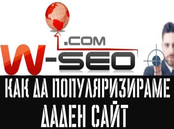 Фирма за SEO оптимизация на сайт